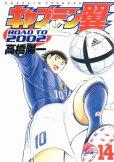 高橋陽一の、漫画、キャプテン翼ROADTO2002の表紙画像です。