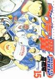 高橋陽一の、漫画、キャプテン翼ROADTO2002の最終巻です。