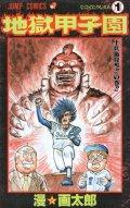 地獄甲子園 漫画太郎(漫画太郎)
