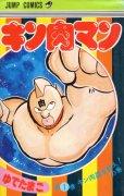 キン肉マン、漫画本の1巻です。漫画家は、ゆでたまごです。