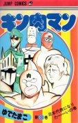 人気コミック、キン肉マン、単行本の3巻です。漫画家は、ゆでたまごです。