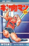 人気マンガ、キン肉マン、漫画本の4巻です。作者は、ゆでたまごです。
