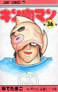 キン肉マン、コミックの5巻です。