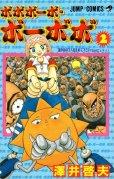 ボボボーボ・ボーボボ、単行本2巻です。マンガの作者は、澤井啓夫です。