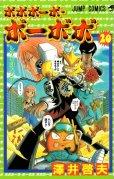 澤井啓夫の、漫画、ボボボーボ・ボーボボの表紙画像です。