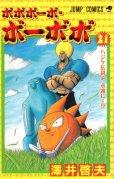澤井啓夫の、漫画、ボボボーボ・ボーボボの最終巻です。