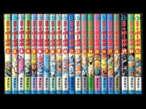 コミックセットの通販は[漫画全巻セット専門店]で!1: ボボボーボ・ボーボボ 澤井啓夫
