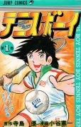 テニスボーイ、コミック1巻です。漫画の作者は、小谷憲一です。
