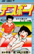 テニスボーイ、コミック本3巻です。漫画家は、小谷憲一です。