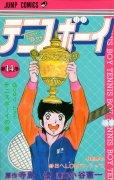 小谷憲一の、漫画、テニスボーイの最終巻です。