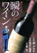 瞬のワイン 志水三喜郎