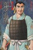 項羽と劉邦、単行本2巻です。マンガの作者は、横山光輝です。