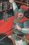 項羽と劉邦、コミック本3巻です。漫画家は、横山光輝です。