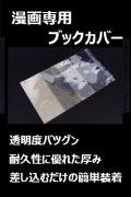 【新品】 [青年] サイズ対応 透明ブックカバー