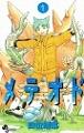 メテオド - 漫画[全4巻]
