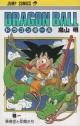 ドラゴンボール - 漫画[全42巻]