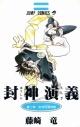 封神演義 - 漫画[全23巻]