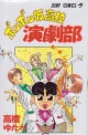 ボンボン坂高校演劇部 - 漫画[全12巻]
