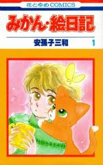 [安孫子三和]の漫画全巻
