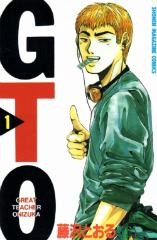 [GTO]の漫画全巻