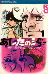 [ちばてつや]の漫画全巻