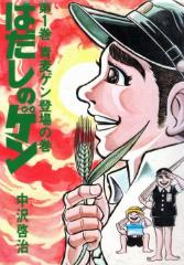[中沢啓治]の漫画全巻