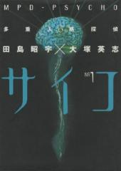 [田島昭宇]の漫画全巻