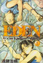 エデン (EDEN) 遠藤浩輝