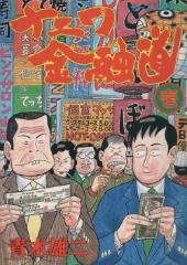 [青木雄二]の漫画全巻