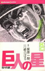 [川崎のぼる]の漫画全巻