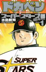 [水島新司]の漫画全巻