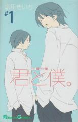 [堀田きいち]の漫画全巻