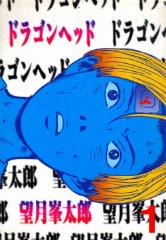 [望月峯太郎]の漫画全巻