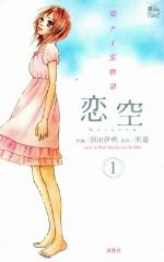 [羽田伊吹]の漫画全巻