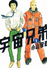 [宇宙兄弟]の漫画全巻