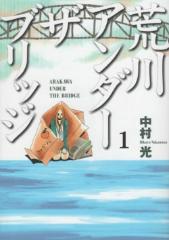 荒川アンダーザブリッジ[漫画全巻セット]