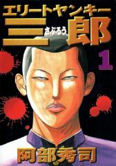 [阿部秀司]の漫画全巻