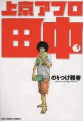 [のりつけ雅春]の漫画全巻