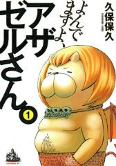 [久保保久]の漫画全巻