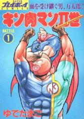 キン肉マン2世[漫画全巻セット]
