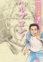 [くさか里樹]の漫画全巻