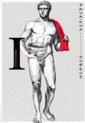 [ヤマザキマリ]の漫画全巻