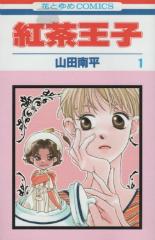 [山田南平]の漫画全巻