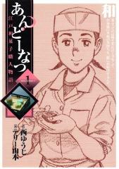 [テリー山本]の漫画全巻