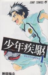 少年疾駆[漫画全巻セット]