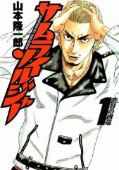 [山本隆一郎]の漫画全巻