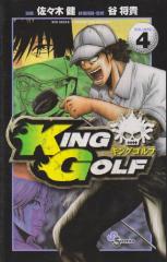 キングゴルフ[漫画全巻セット]
