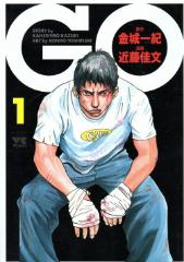 GO[漫画全巻セット]