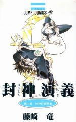 [藤崎竜]の漫画全巻