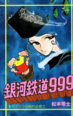 [銀河鉄道999]の漫画全巻